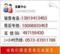 欢迎您提宝贵的意见或留言,销售电话;13819413453、售后服务;18006833453,24小时免费服务热线电话;0573-87011786、QQ;497159430